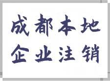 成都公司注销个体工商企业执照注销青羊区|金牛|成华|锦江|武侯|高新|天府新区