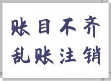 成都账目不齐注销青羊区|金牛|成华|锦江|武侯|高新|天府新区|温江|双流|新都