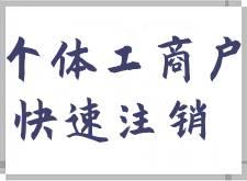 成都个体工商户注销青羊区|金牛|成华|锦江|武侯|高新|天府新区|温江|双流|新都